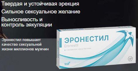 легкие препараты для потенции
